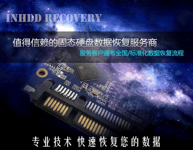 固态硬盘数据恢复方法 SSD硬盘数据恢复服务