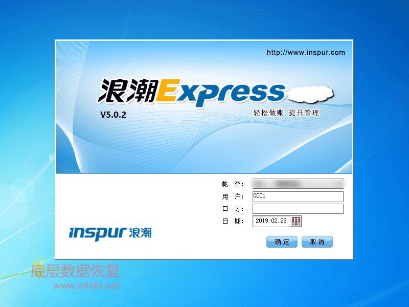 浪潮财务软件Express数据库损坏 MSSQL数据库修复成功