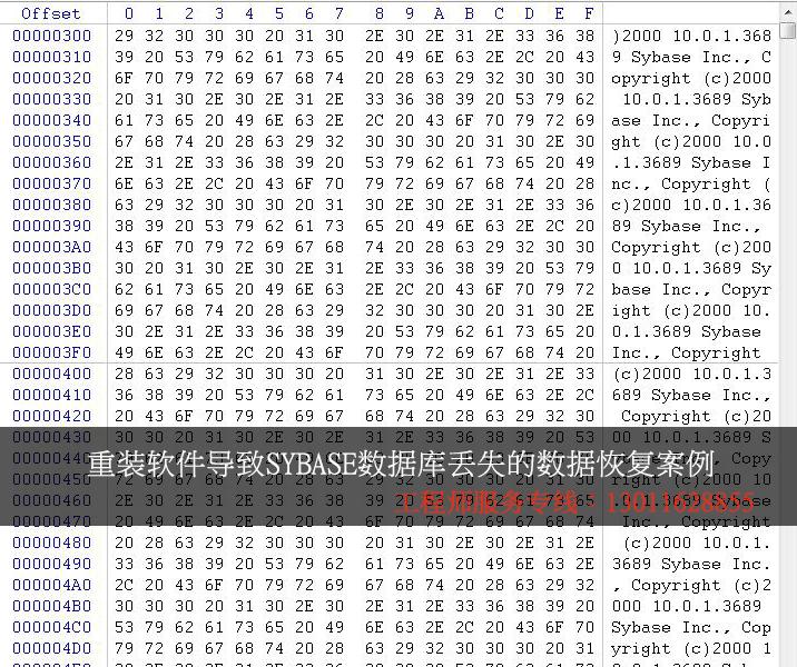 东信达ERP软件重装导致SYBASE数据库丢失的数据恢复