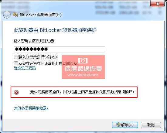 BitLocker加密数据恢复:无法完成请求操作,因为磁盘上数据结构损坏的